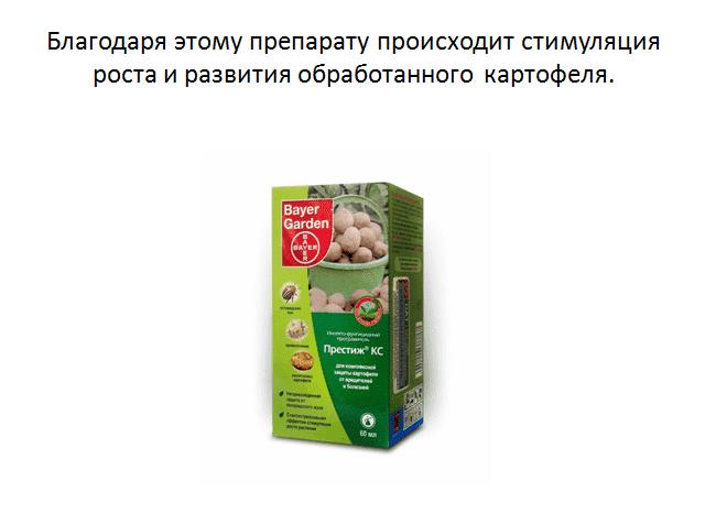 престиж для картофеля инструкция по применению