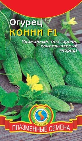 семена огурцов Кони