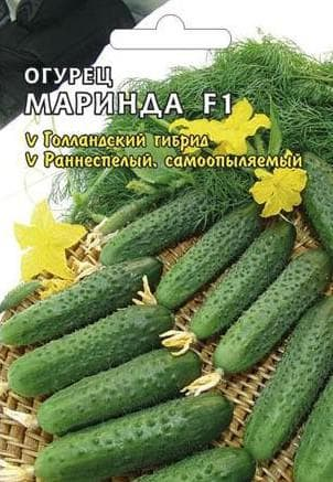 Маринда F1 семена