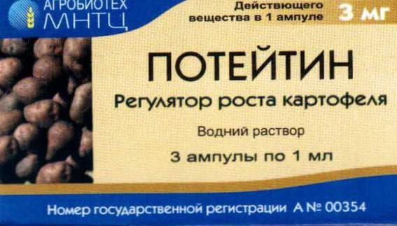 Потейтин против каларада на картофели