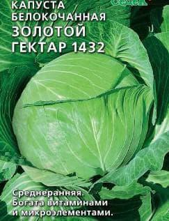 цветная капуста Золотой гектар 1432