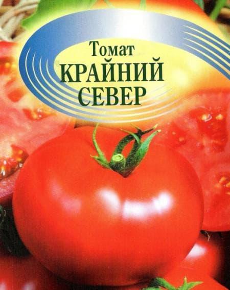 помидор Гибрид Крайний Север