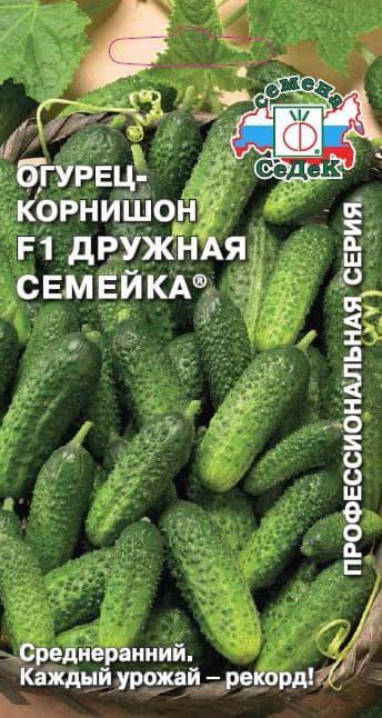 семена огурцов Дружная семейка