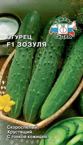 семена огурцов Зозуля