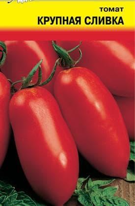 томат Крупная сливка