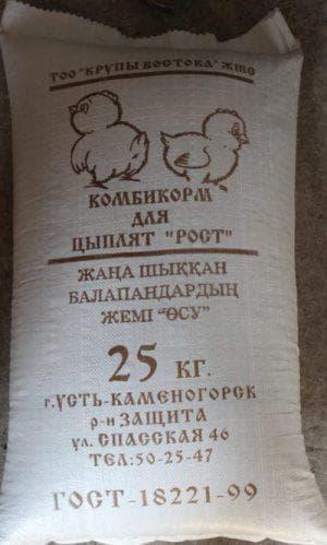 комбикорм рост для цыплят