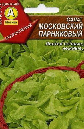 парниковый Московский